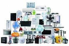 家电进口要什么资料?报关有哪些流程?