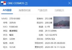 满载中国货物,曾挂靠上海、宁波等多个
