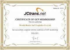 GCP成员证书