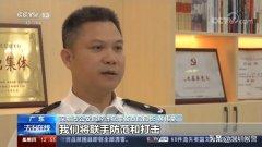 央视报道!涉案超29亿元,深圳破获特大