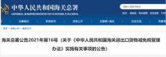 关于《中华人民共和国海关进出口货物减
